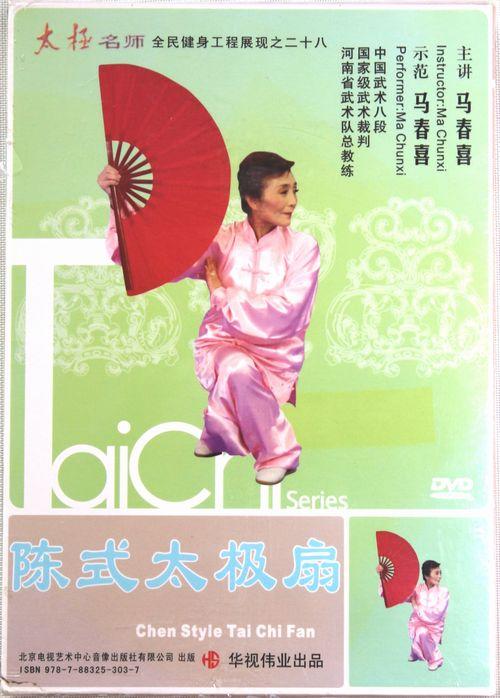 【DVD】陳式太極扇