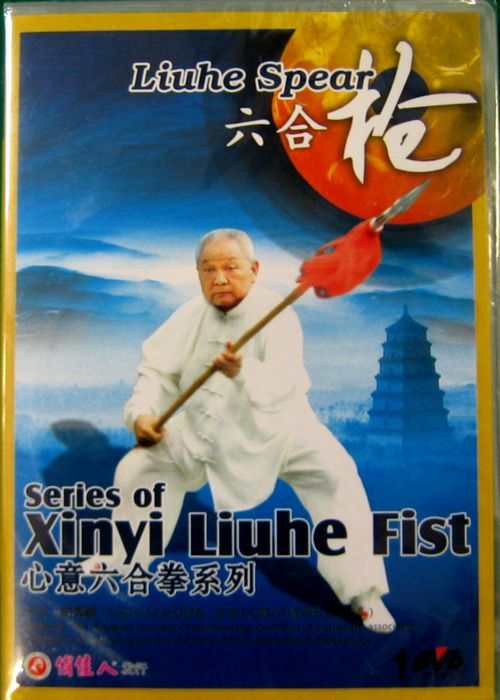 【DVD】六合槍 太極拳 太極拳用品 太極拳グッズ 武術 カンフー DVD VCD