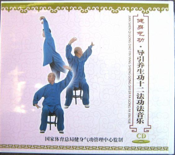 【CD】導引養生功十二法功法音楽 太極拳 太極拳用品 太極拳グッズ 武術 カンフー DVD VCD