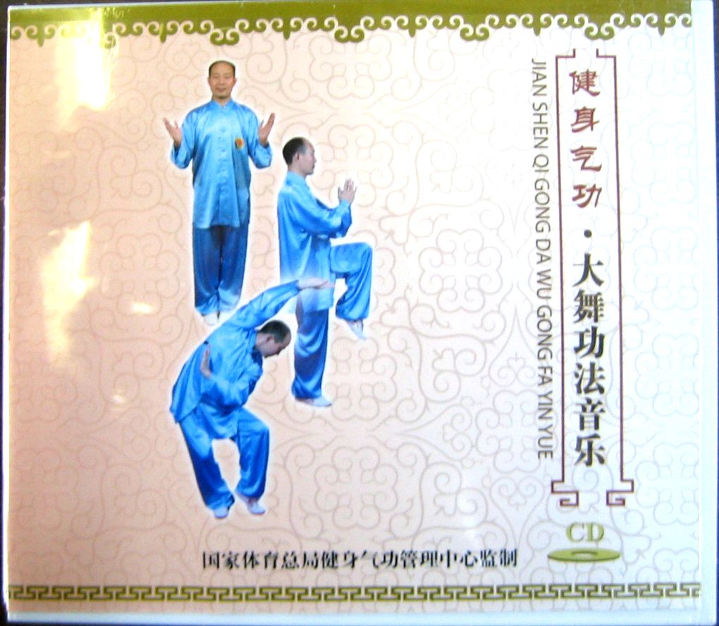 【CD】大舞功法音楽 (予約受付中 太極拳 太極拳用品 太極拳グッズ 武術 カンフー DVD VCD