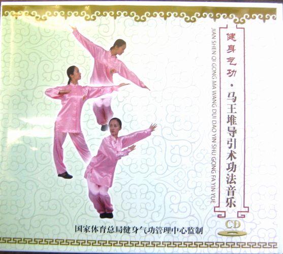 【CD】馬王堆導引術功法音楽 太極拳 太極拳用品 太極拳グッズ 武術 カンフー DVD VCD