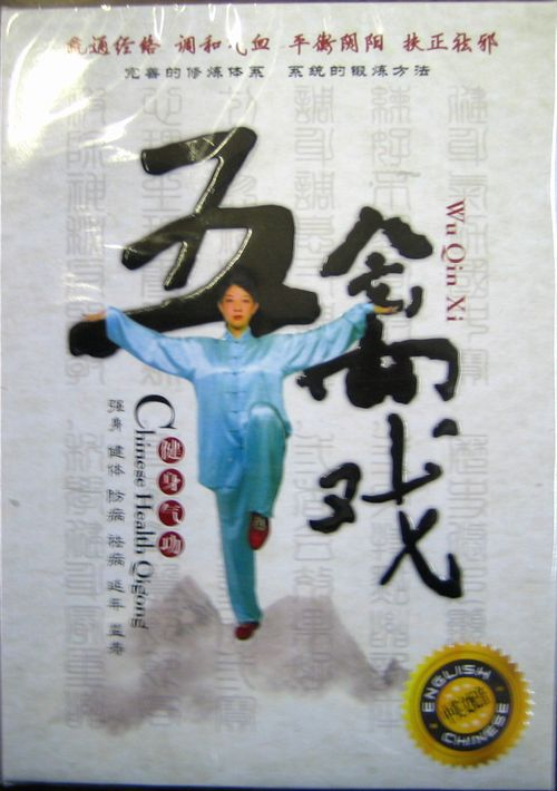 【DVD】五禽戯 健身気功 太極拳 太極拳用品 太極拳グッズ 武術 カンフー DVD VCD
