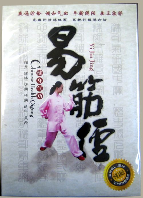 【DVD】易筋経 太極拳 太極拳用品 太極拳グッズ 武術 カンフー DVD VCD