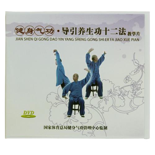健身気功_導引養生功十二法 太極拳 太極拳用品 太極拳グッズ 武術 カンフー DVD VCD