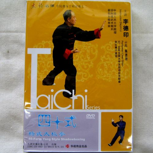 【DVD】楊式太極拳四十式 李徳印 太極拳 太極拳用品 太極拳グッズ 武術 カンフー DVD VCD