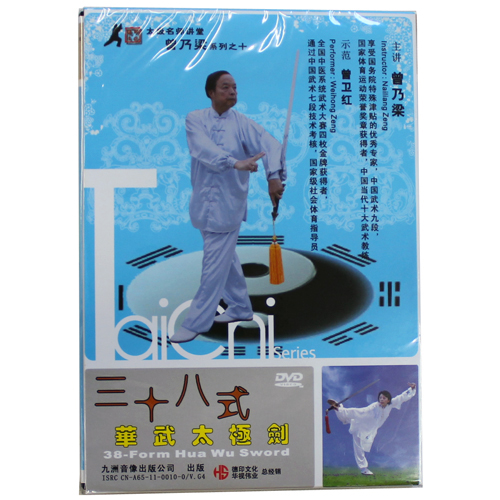 DVD三十八式華武太極剣 太極拳 太極拳用品 太極拳グッズ 武術 カンフー DVD VCD