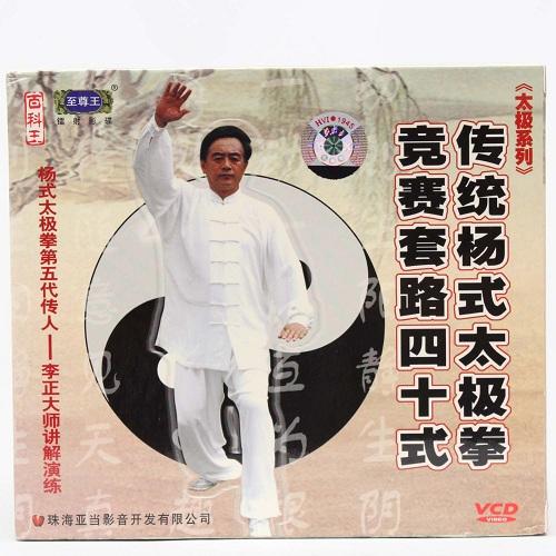 【VCD】伝統楊式太極拳競賽套路四十式 李正 太極拳 太極拳用品 太極拳グッズ 武術 カンフー DVD VCD