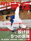 月刊秘伝2013.4月号