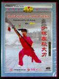 【DVD】少林春秋大刀 秦和平 人太極拳 太極拳用品 太極拳グッズ 武術 カンフー DVD VCD