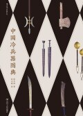 【書籍】中国冷兵器図典  送料無料 お取り寄せ受付中!