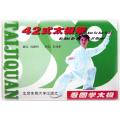 テキスト・四十二式総合太極拳 太極拳 太極拳用品 太極拳グッズ 武術 カンフー DVD VCD