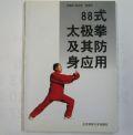 【テキスト】八十八式太極拳及其防身応用太極拳 太極拳用品 太極拳グッズ 武術 カンフー DVD VCD