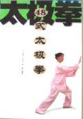 四十八式太極拳 太極拳 太極拳用品 太極拳グッズ 武術 カンフー DVD VCD