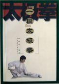 【テキスト】『一段』太極拳 太極拳 太極拳用品 太極拳グッズ 武術 カンフー DVD VCD