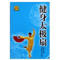 健身太極扇_テキスト 太極拳 太極拳用品 太極拳グッズ 武術 カンフー DVD VCD