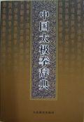 【テキスト】中国太極拳辞典 太極拳 太極拳用品 太極拳グッズ 武術 カンフー DVD VCD