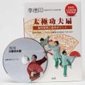 太極功夫扇 動作説明と教学ポイント 太極拳 太極拳用品 太極拳グッズ 武術 カンフー DVD VCD