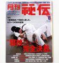 秘伝8月号寝技 太極拳 太極拳用品 太極拳グッズ 武術 カンフー DVD VCD
