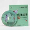 【DVD】慢性腹瀉5分鐘 養生運動処方シリーズ 張太極拳 太極拳用品 太極拳グッズ 武術 カンフー DVD VCD