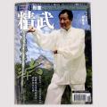【雑誌】中国武術雑誌「精武」  太極拳 太極拳用品 太極拳グッズ 武術 カンフー DVD VCD