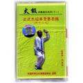 伴奏テープ 太極拳 太極拳用品 太極拳グッズ 武術 カンフー DVD VCD