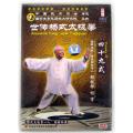 【DVD】世伝楊式太極拳シリーズ(四十九式)