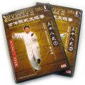 【DVD】世伝陳式太極拳シリーズ(三十八式) 太極拳 太極拳用品 太極拳グッズ 武術 カンフー DVD VCD
