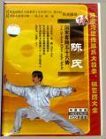陳氏国際套路五十六勢  太極拳 太極拳用品 太極拳グッズ 武術 カンフー DVD VCD