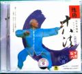 【VCD】練功十八法 后十八法 太極拳 太極拳用品 太極拳グッズ 武術 カンフー DVD VCD