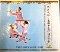 【CD】太極養生杖功法音楽 太極拳 太極拳用品 太極拳グッズ 武術 カンフー DVD VCD