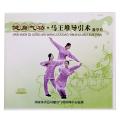 健身気功_馬王堆導引術 太極拳 太極拳用品 太極拳グッズ 武術 カンフー DVD VCD