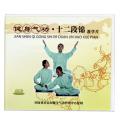 健身気功_十二段錦 太極拳 太極拳用品 太極拳グッズ 武術 カンフー DVD VCD