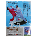 DVD五十二式太極拳對練 太極拳 太極拳用品 太極拳グッズ 武術 カンフー DVD VCD