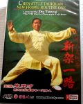 【DVD】陳式太極拳 新架一路 太極拳 太極拳用品 太極拳グッズ 武術 カンフー DVD VCD