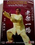\【DVD】陳式太極拳 老架一路 太極拳 太極拳用品 太極拳グッズ 武術 カンフー DVD VCD
