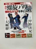 【雑誌】 螺旋パワーで強靭なカラダを手に入れる