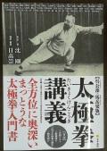 【書籍】 呉公藻・馬岳梁版 太極拳講義