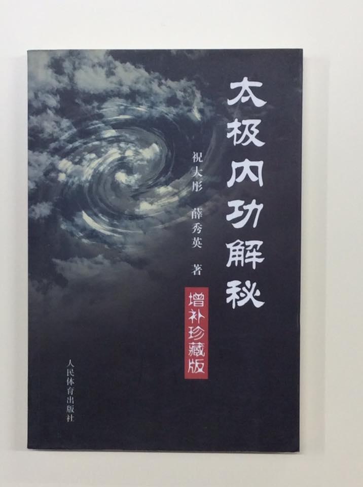 【書籍】太極内功解秘 増補珍蔵版