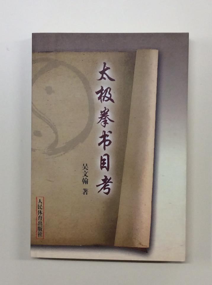 【書籍】太極拳書目考
