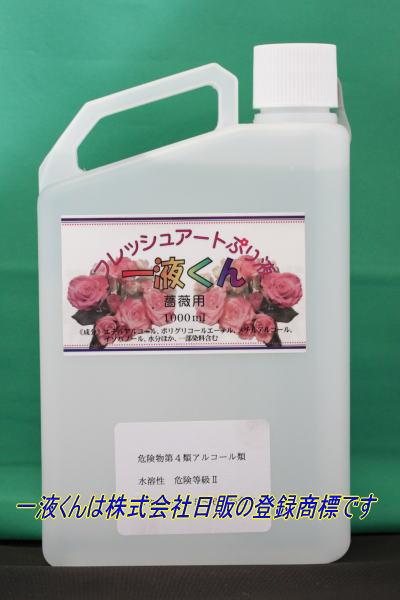 薔薇用:一液くん:無色