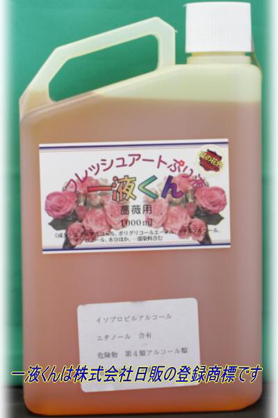 薔薇用一液くん:菜の花色