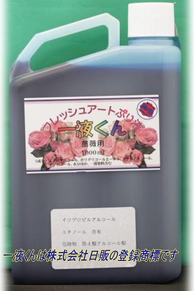 薔薇用一液くん:藍色
