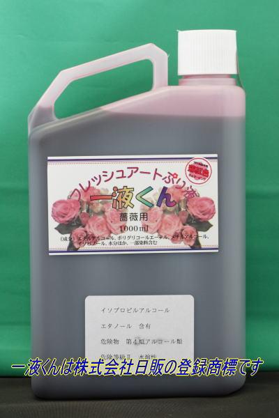 薔薇用一液くん:薄紅色