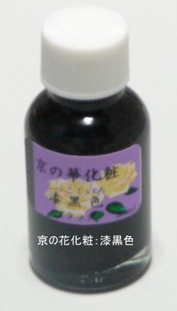 京の花化粧:漆黒色