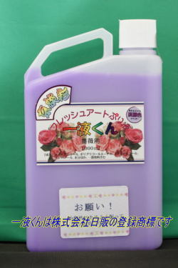 薔薇用:京淡彩一液くん:淡藤色