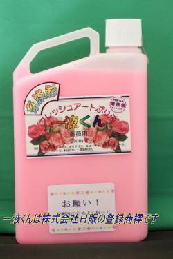 薔薇用:京淡彩一液くん:薄桜色