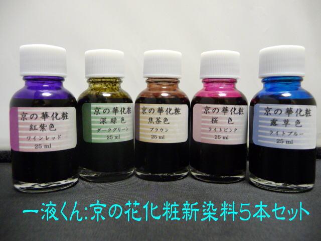 新京の華化粧5本セット