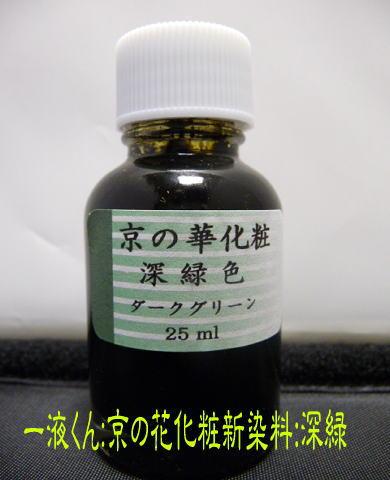 新京の華化粧深緑色