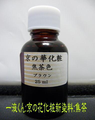 新京の華化粧焦げ茶色