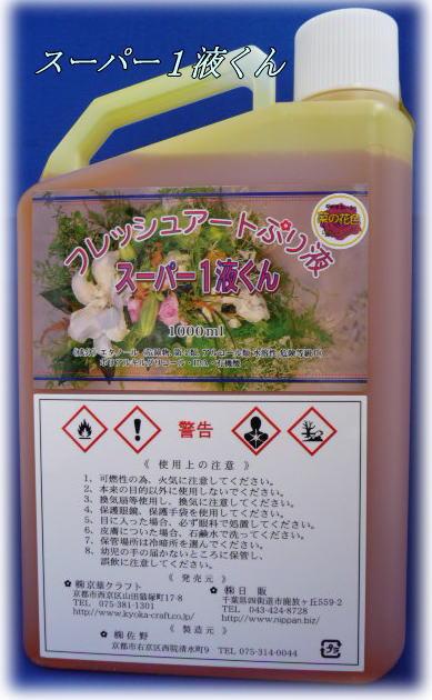 スーパー1液くん:菜の花色